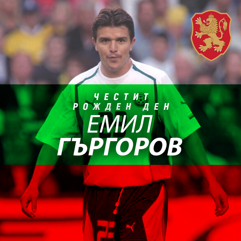 Честит рожден ден на Емил Гъргоров